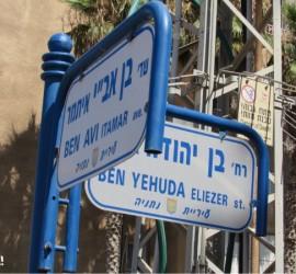Перекресток улиц Итамара Бен-Ави и Элизера Бен-Иехуды