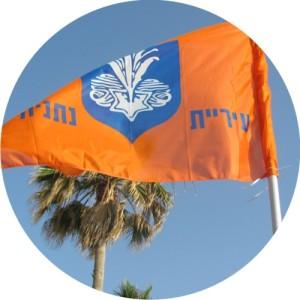Государственные, муниципальные и коммунальные службы Израиля в Нетании