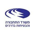 Министерство транспорта в Нетании, мисрад а-ришуй, подтверждение прав